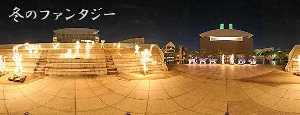 ソフトピアジャパン冬のファンタジー