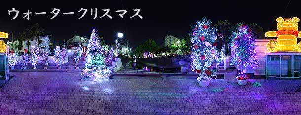 ウォータークリスマス・イルミネーション