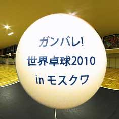 めざせ世界卓球!コーチご紹介