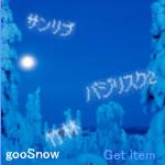 gooSnow ブログパーツ(時計付)