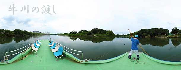 牛川の渡し -愛知県豊橋市の渡し船-